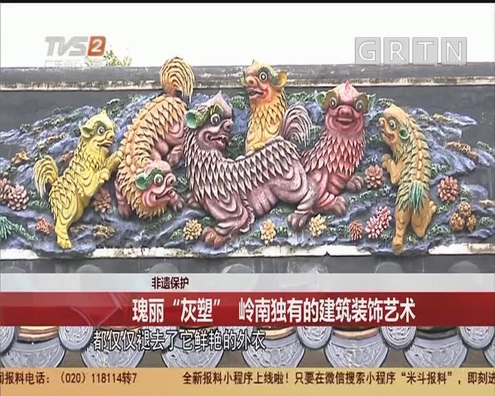"""非遗保护:瑰丽""""灰塑"""" 岭南独有的建筑装饰艺术"""