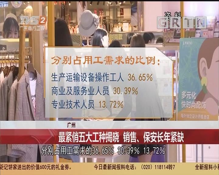 廣州:最緊俏五大工種揭曉 銷售、保安長年緊缺
