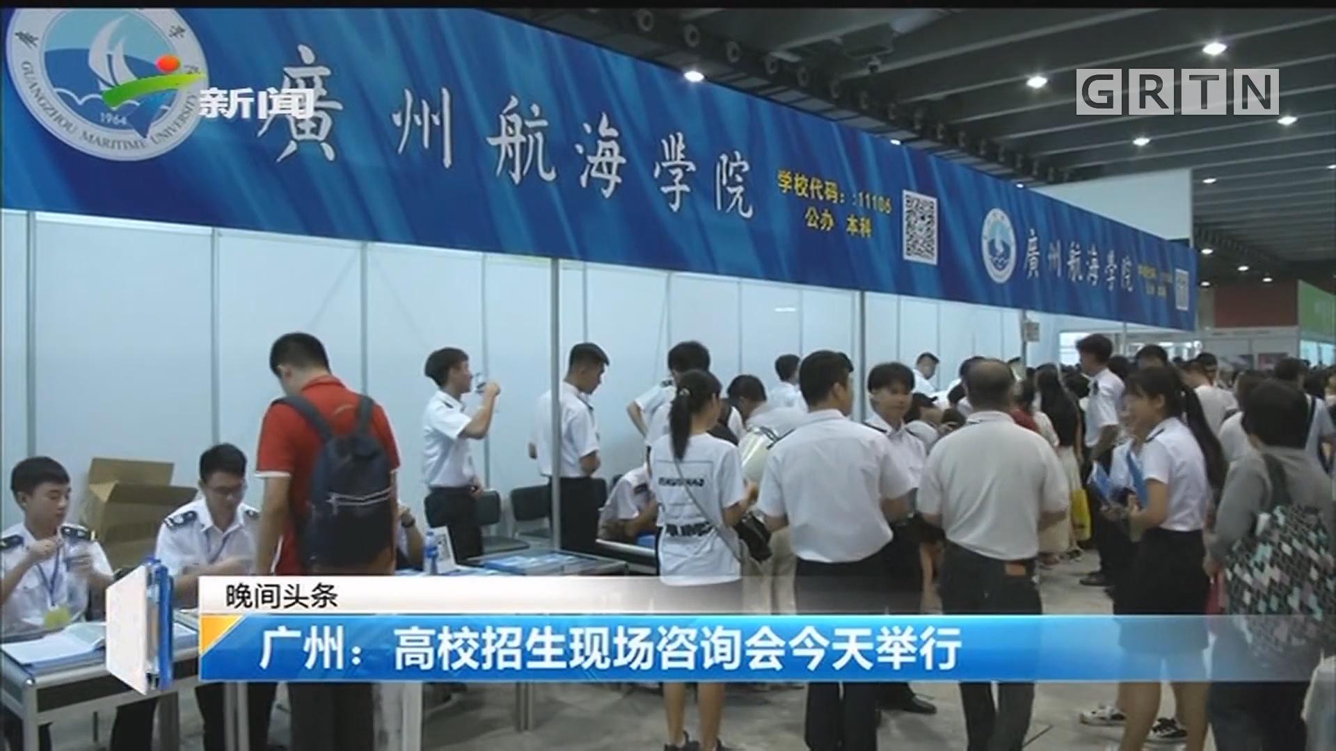 广州:高校招生现场咨询会今天举行