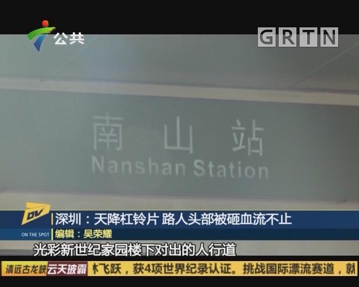 深圳:天降杠铃片 路人头部被砸血流不止
