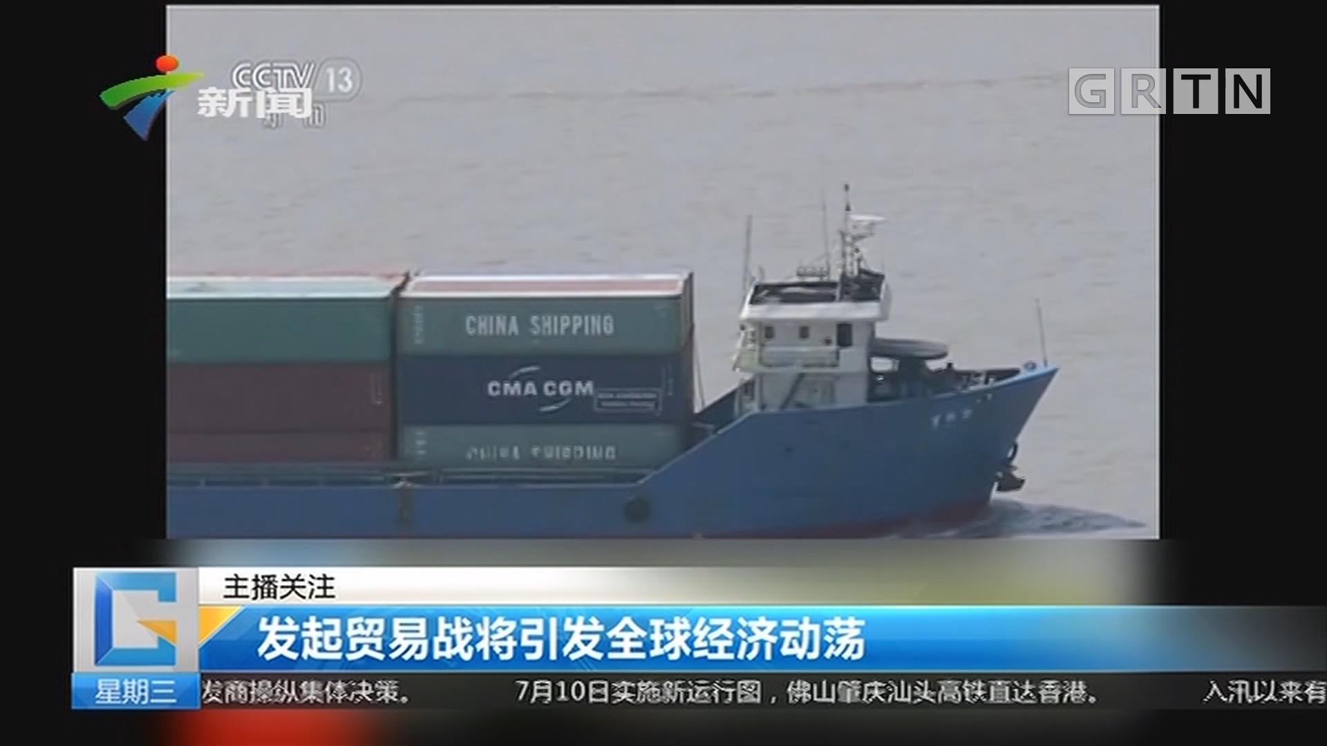 发起贸易战将引发全球经济动荡