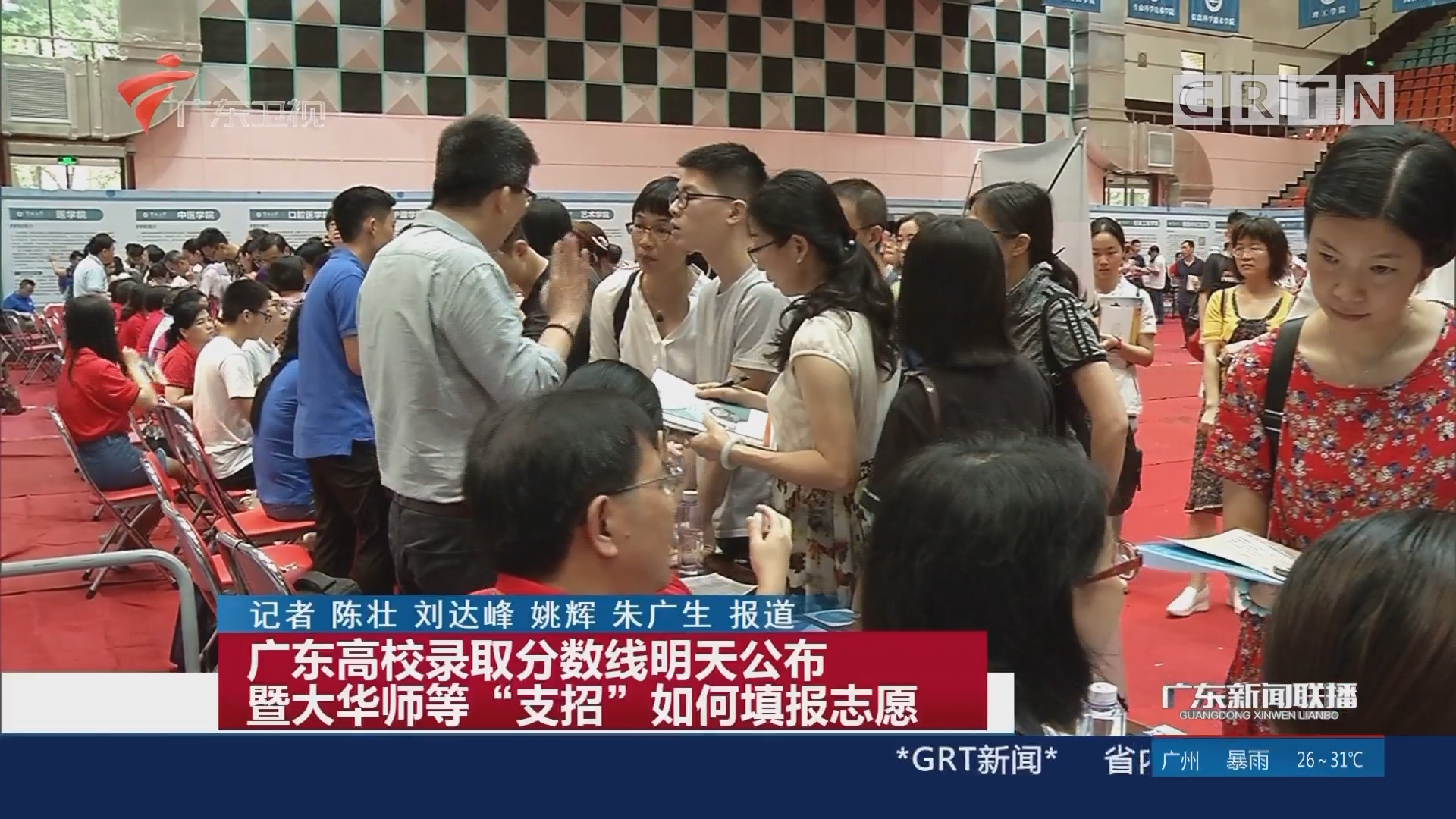"""广东高校录取分数线明天公布 暨大华师等""""支招""""如何填报志愿"""