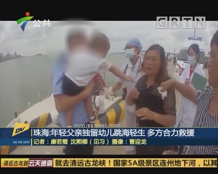 珠海:年轻父亲独留幼儿跳海轻生 多方合力救援