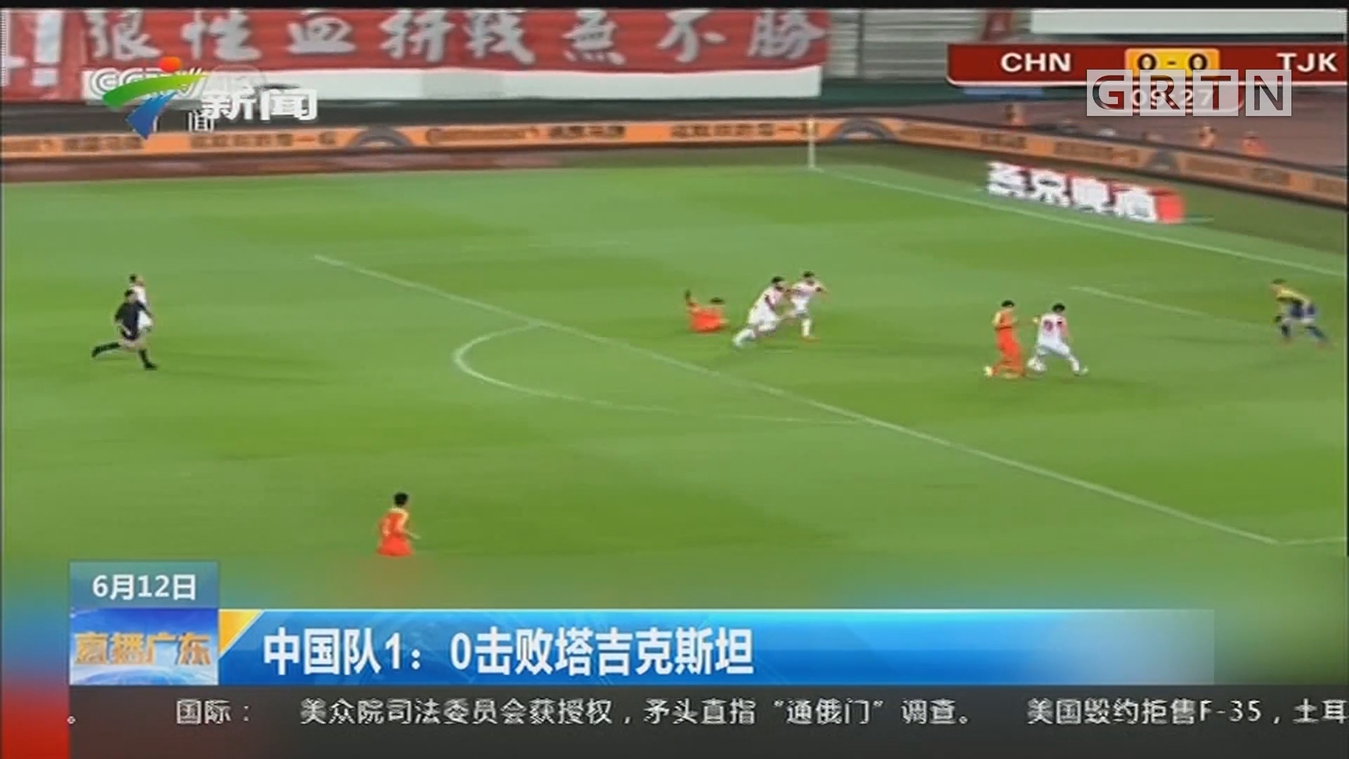 中国队1:0击败塔吉克斯坦