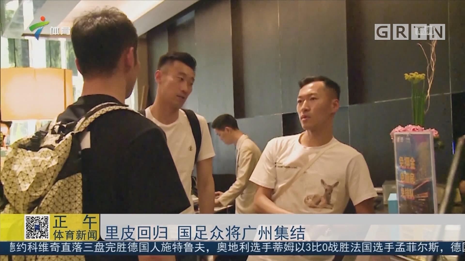 里皮回归 国足众将广州集结