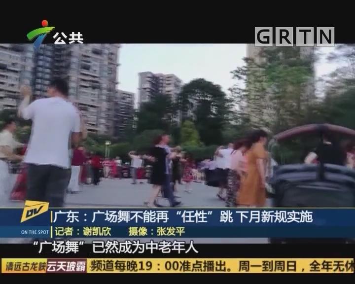 """广东:广场舞不能再""""任性""""跳 下月新规实施"""