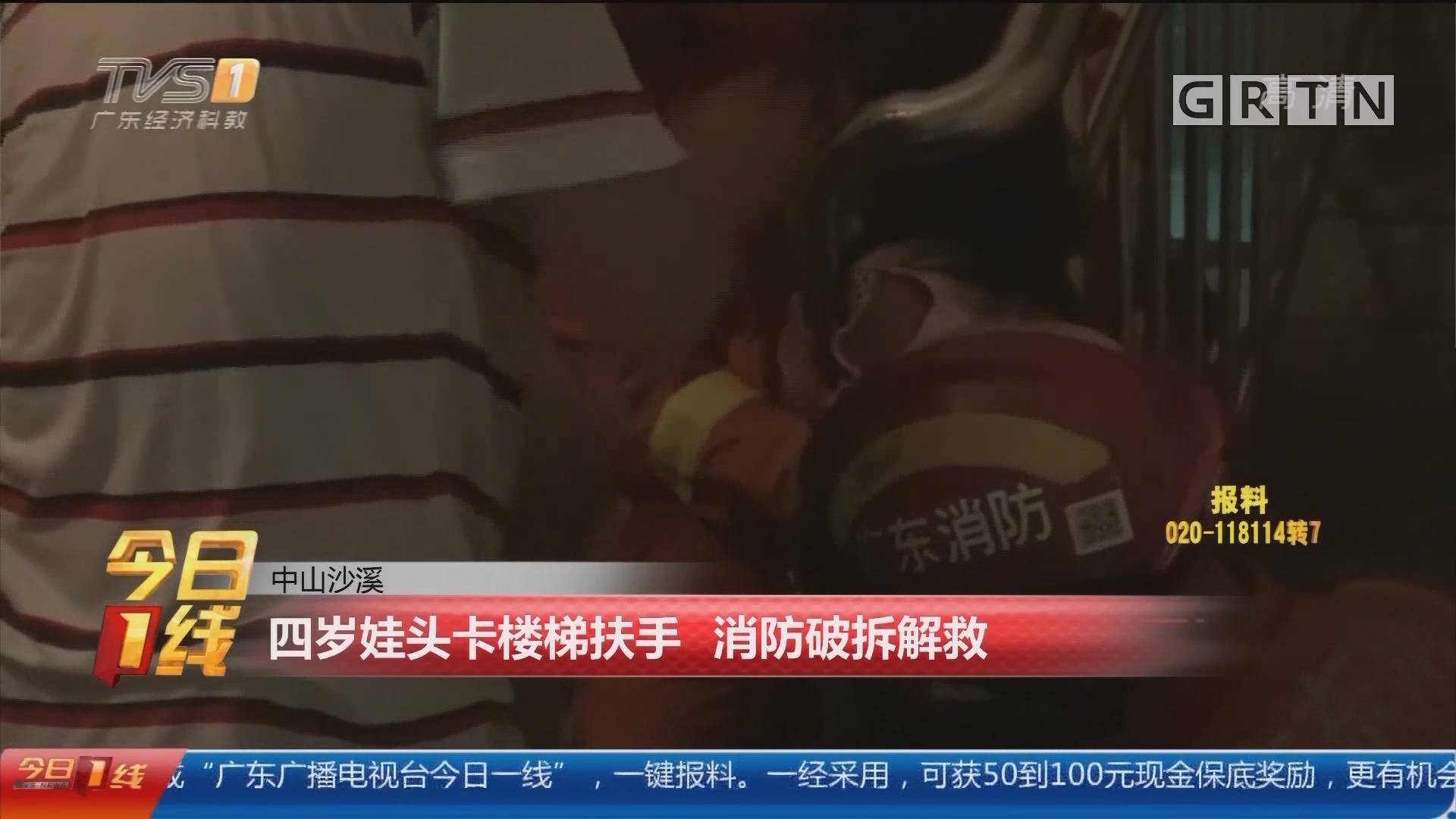 中山沙溪:四岁娃头卡楼梯扶手 消防破拆解救