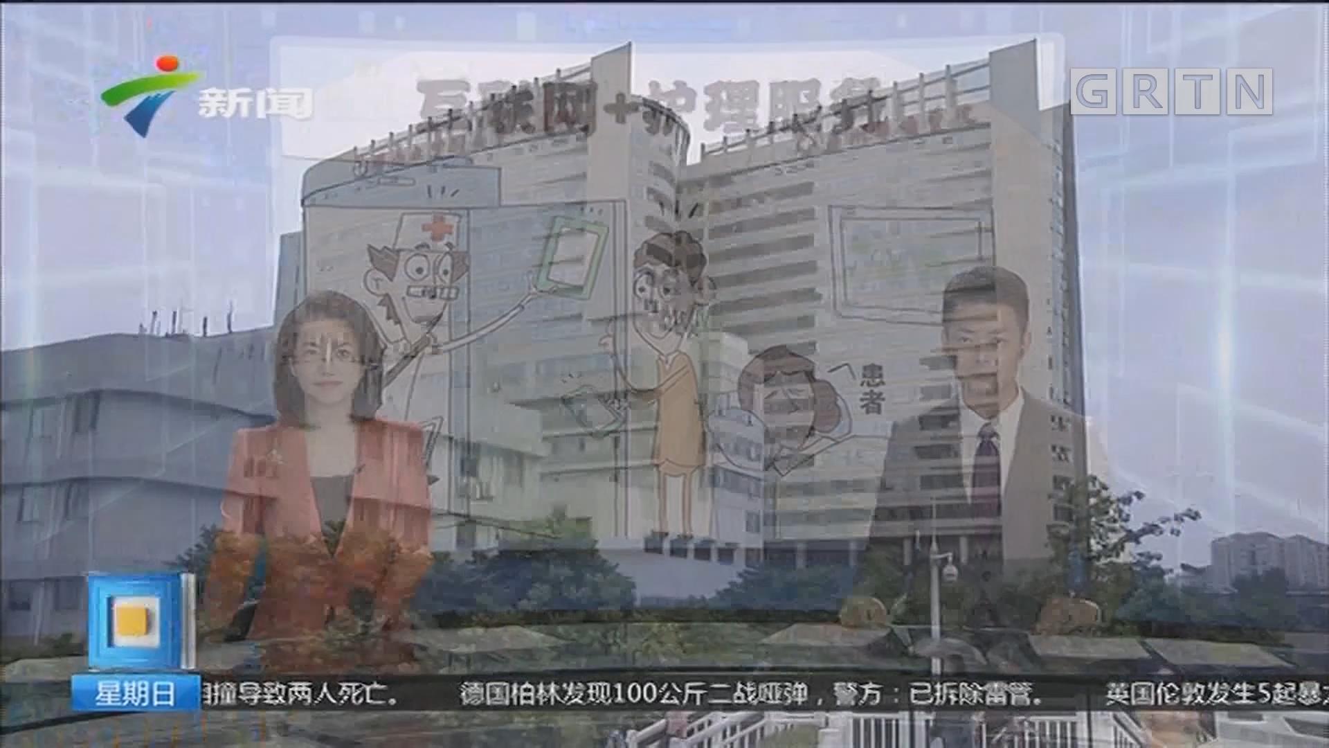 """manbetx手机版 - 登陆:140家医院试点""""互联网+护理服务"""""""