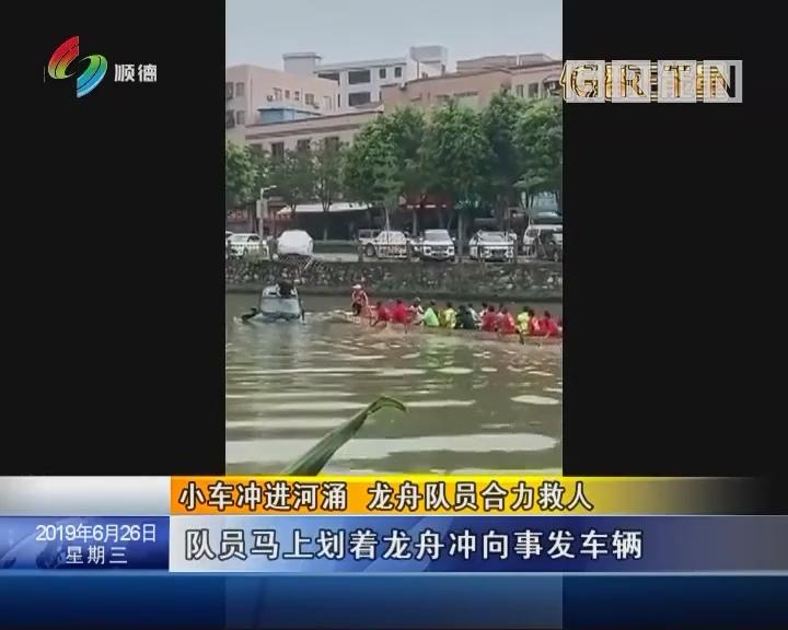 小车冲进河涌 龙舟队员合力救人