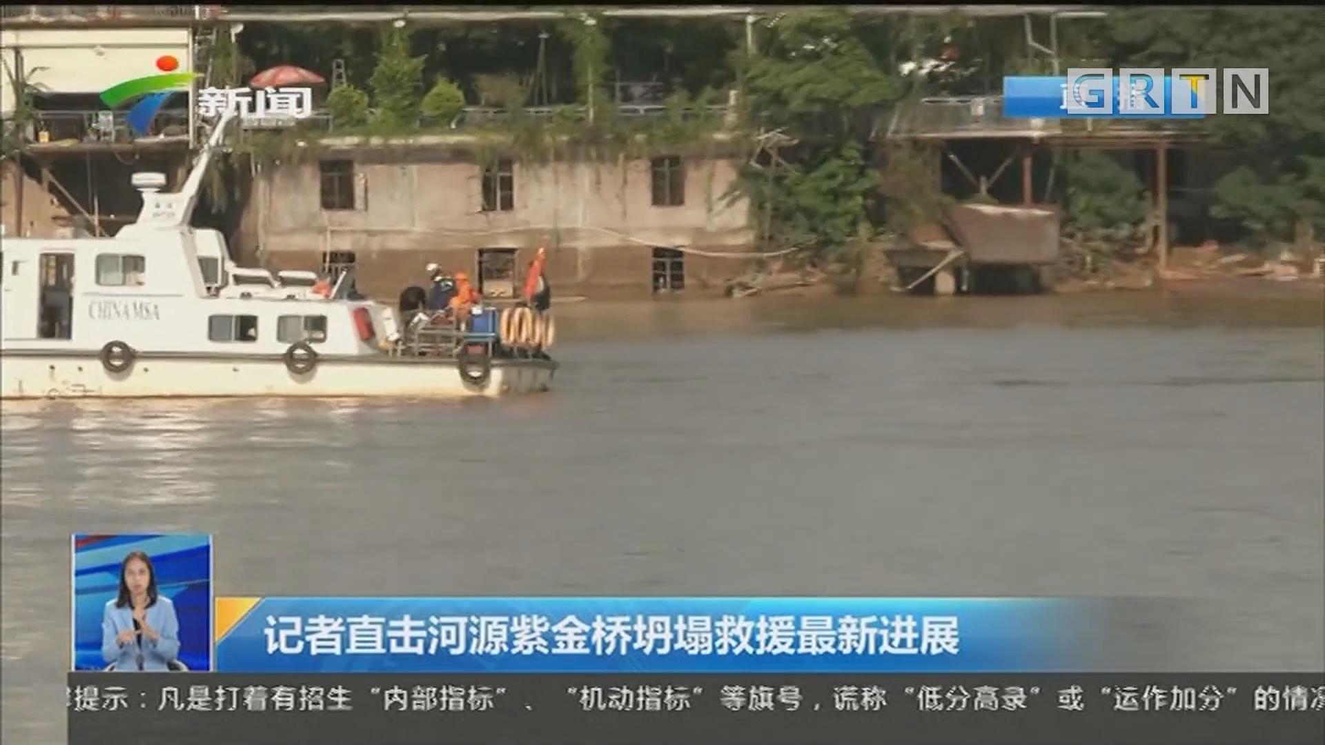 记者直击河源紫金桥坍塌救援最新进展