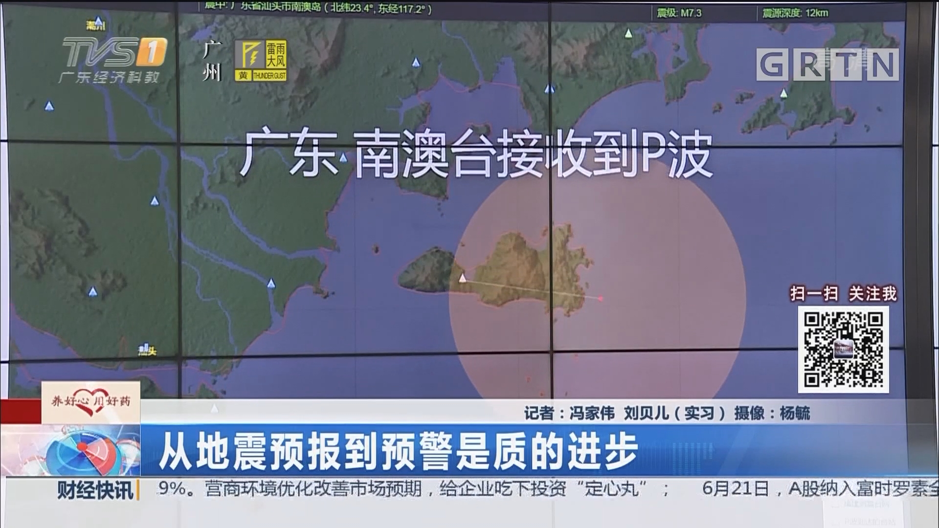 从地震预报到预警是质的进步
