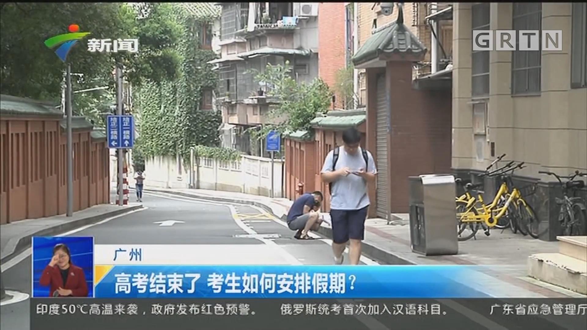 广州:高考结束了 考生如何安排假期?