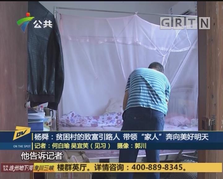 """杨舜:贫困村的致富引路人 带领""""家人""""奔向美好明天"""