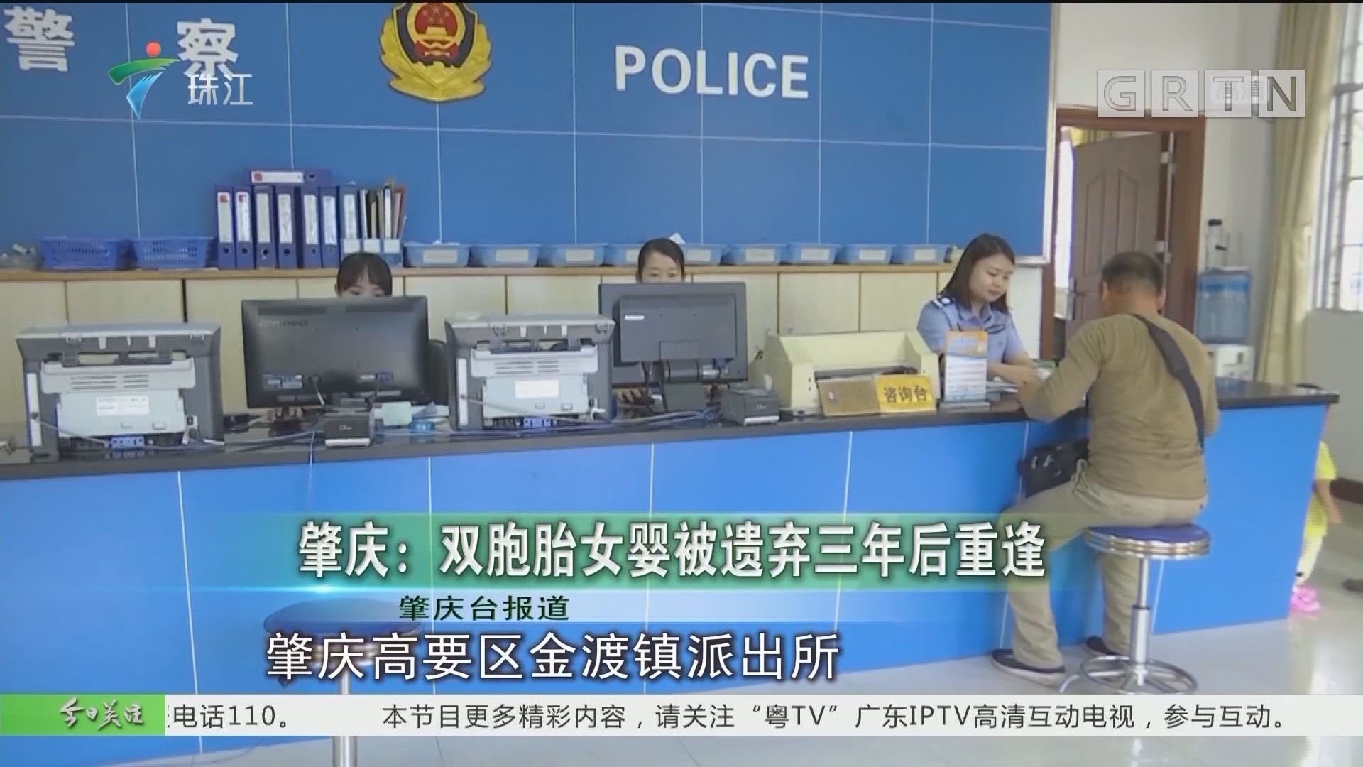 肇庆:双胞胎女婴被遗弃三年后重逢