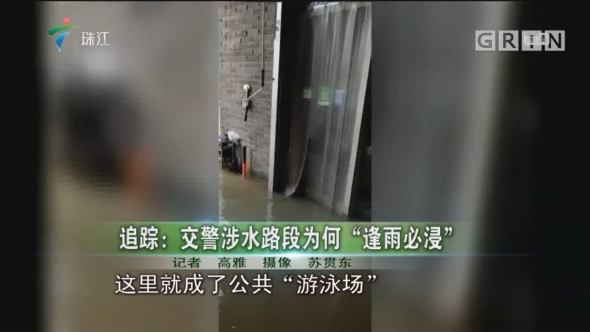 """追踪:交警涉水路段为何""""逢雨必浸"""""""
