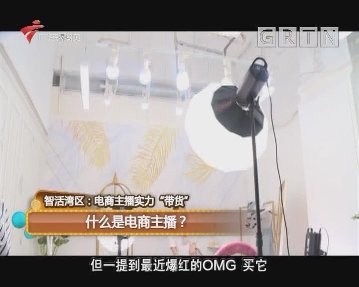 智活湾区:什么是电商主播?