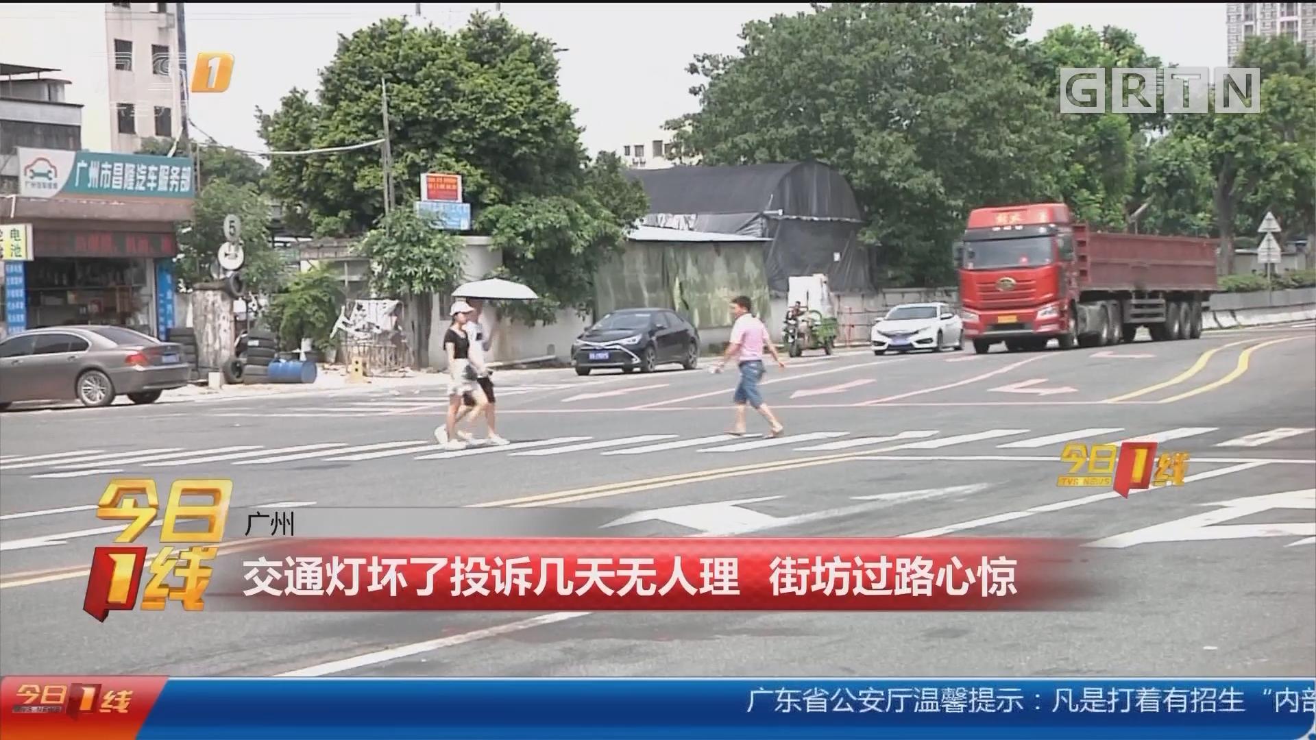 广州:交通灯坏了投诉几天无人理 街坊过路心惊