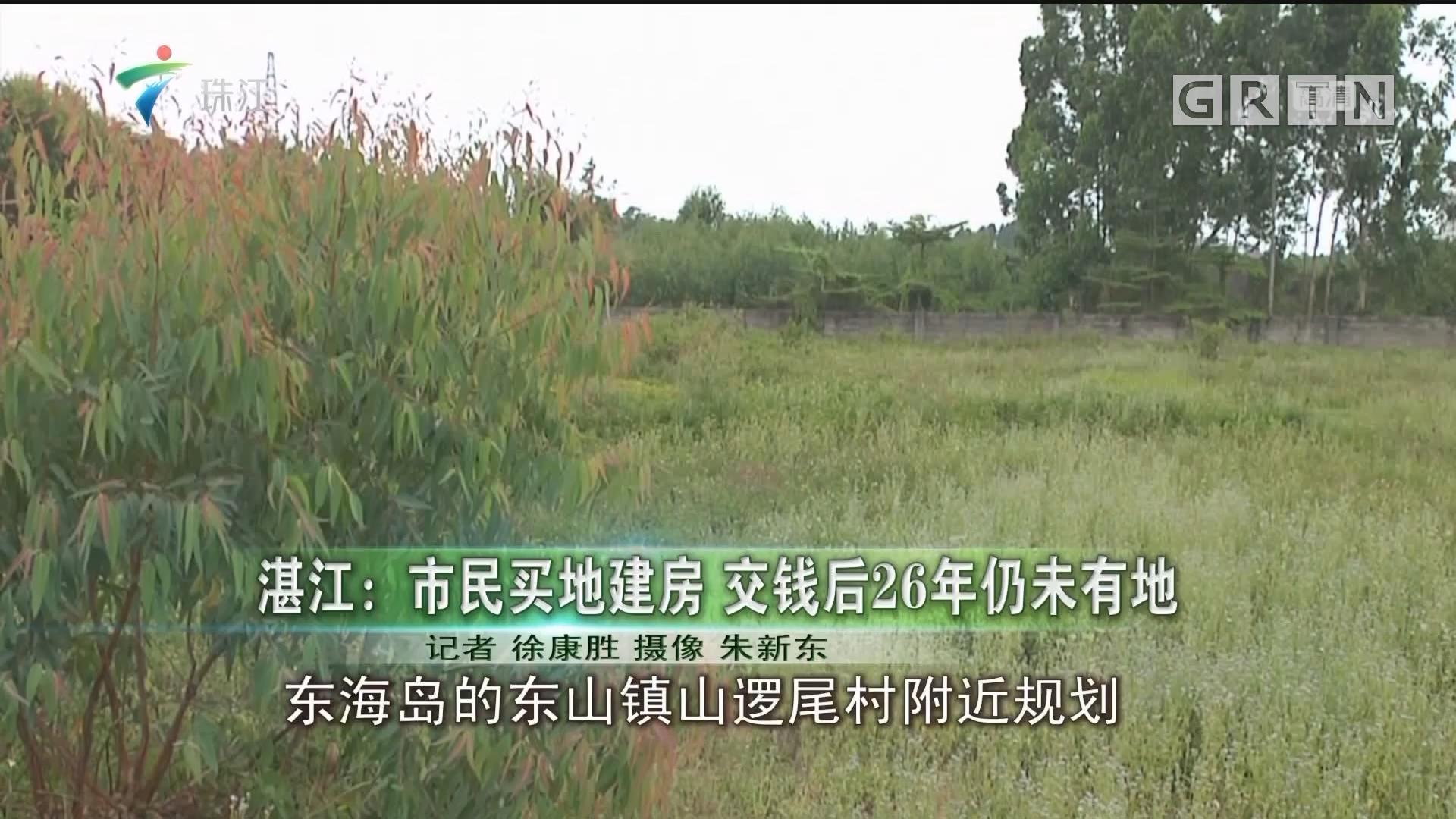 湛江:市民买地建房 交钱后26年仍未有地