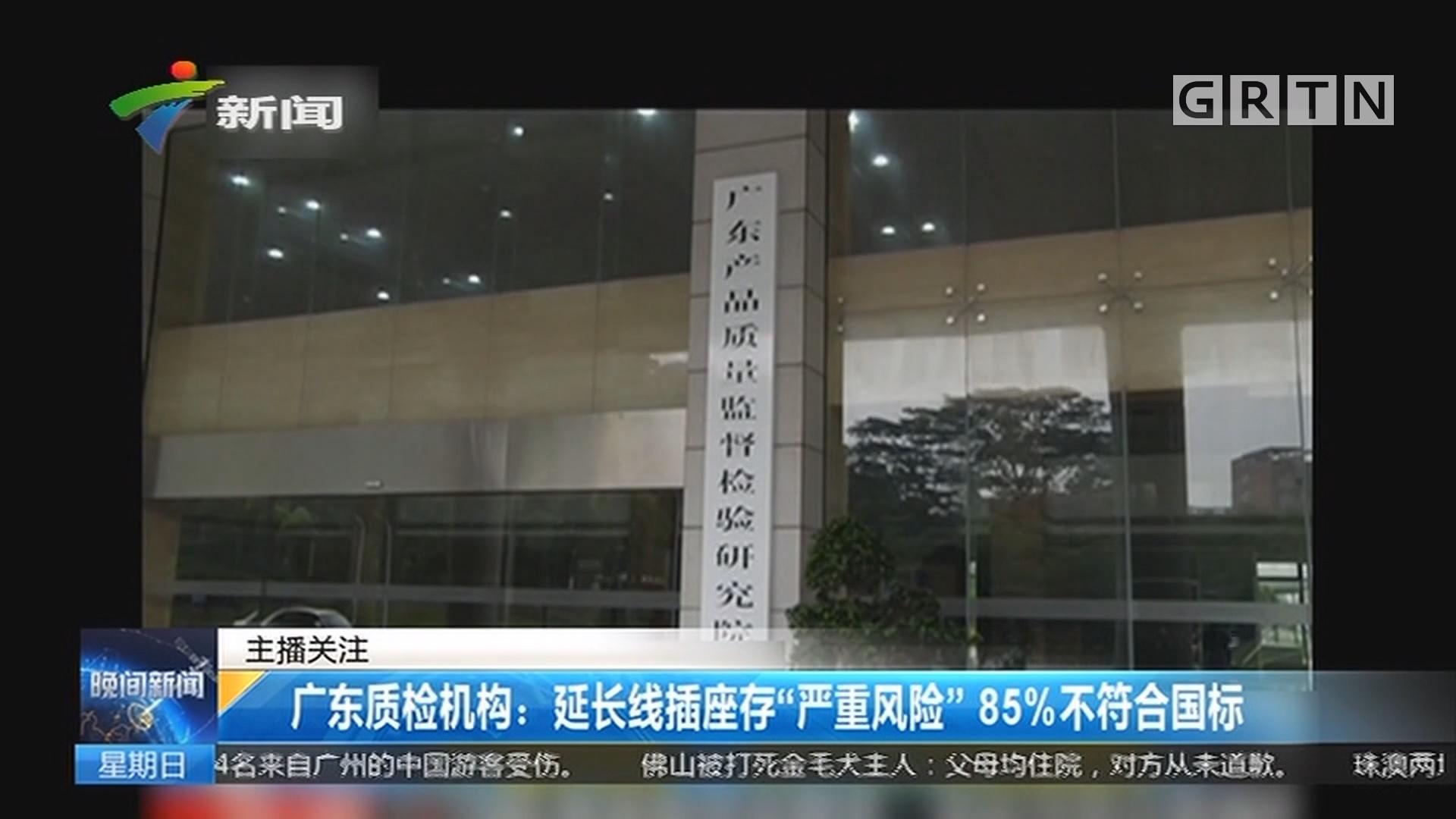 """广东质检机构:延长线插座存""""严重风险""""85%不符合国标"""