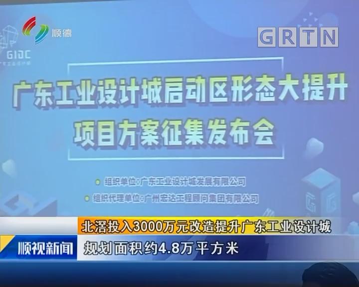 北滘投入3000万元改造提升广东工业设计城