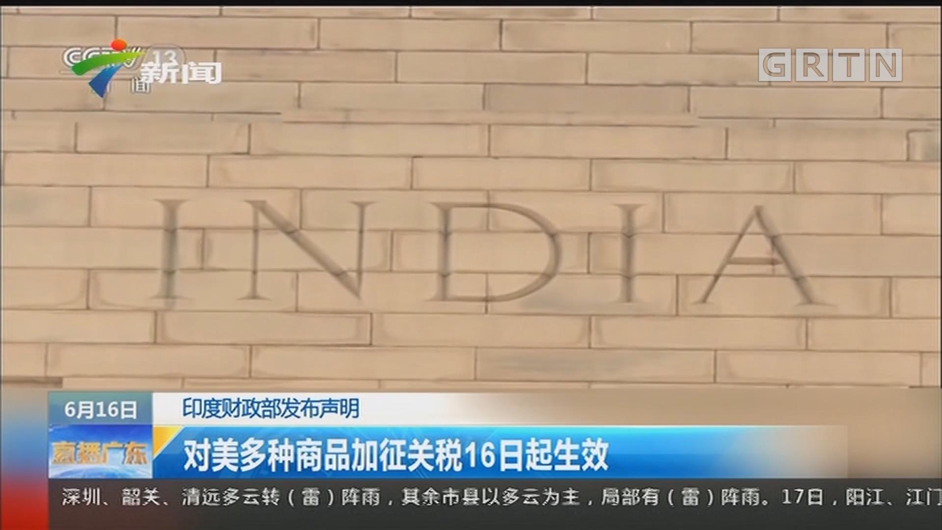 印度财政部发布声明:对美多种商品加征关税16日起生效