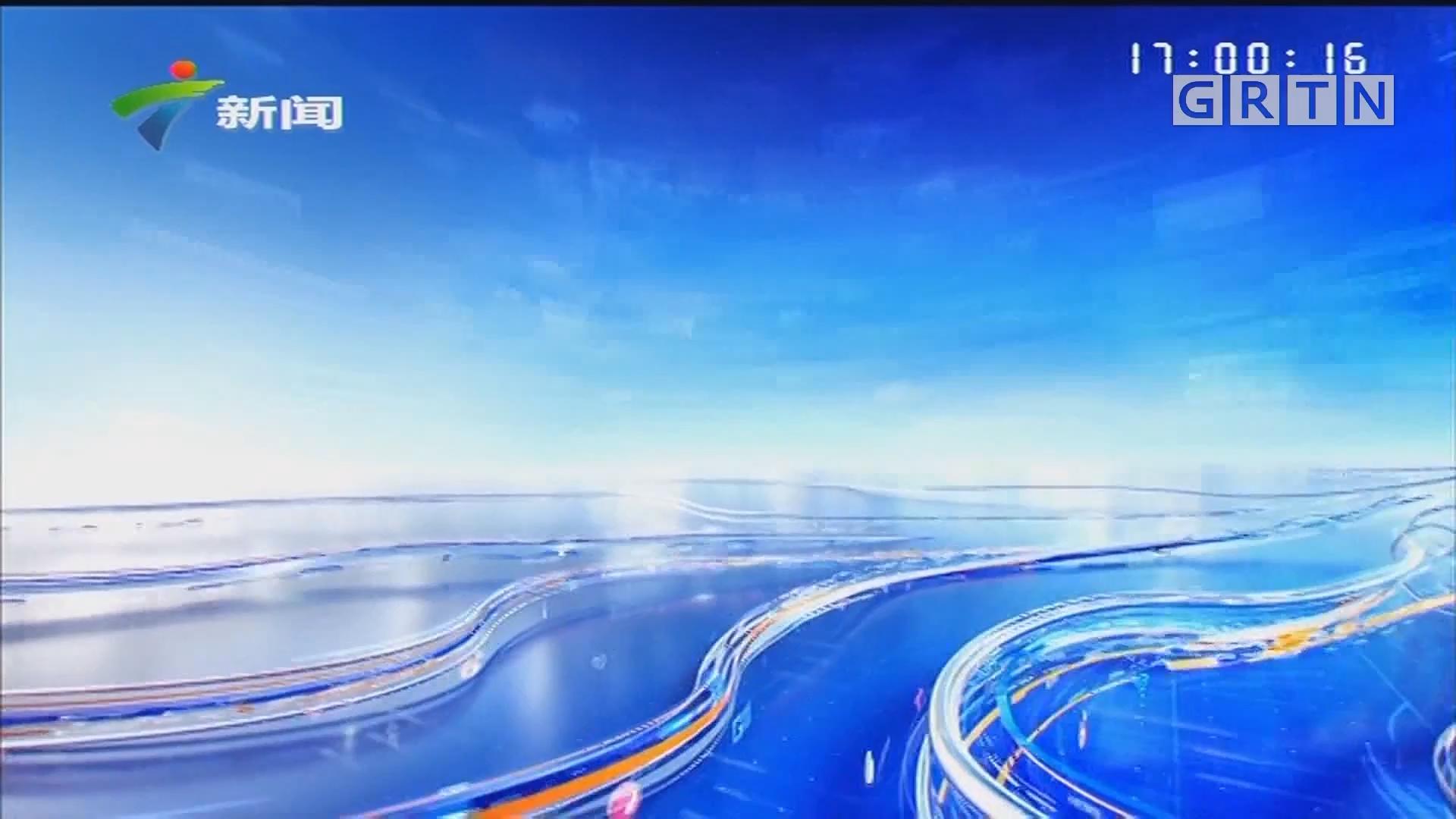 [HD][2019-06-12]直播广东:全省联合开展海洋日宣传活动 号召珍爱海洋