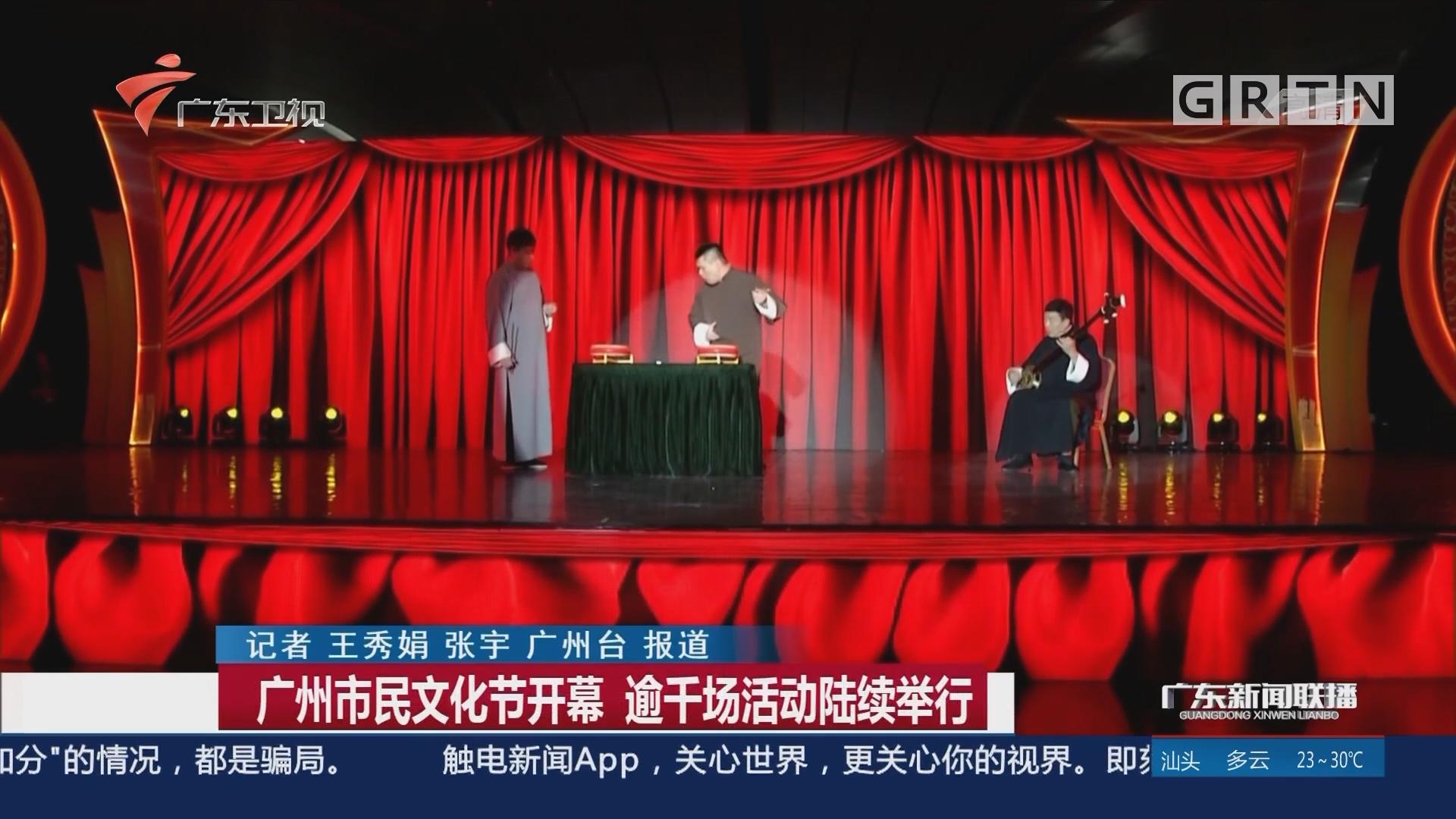 广州市民文化节开幕 逾千场活动陆续举行