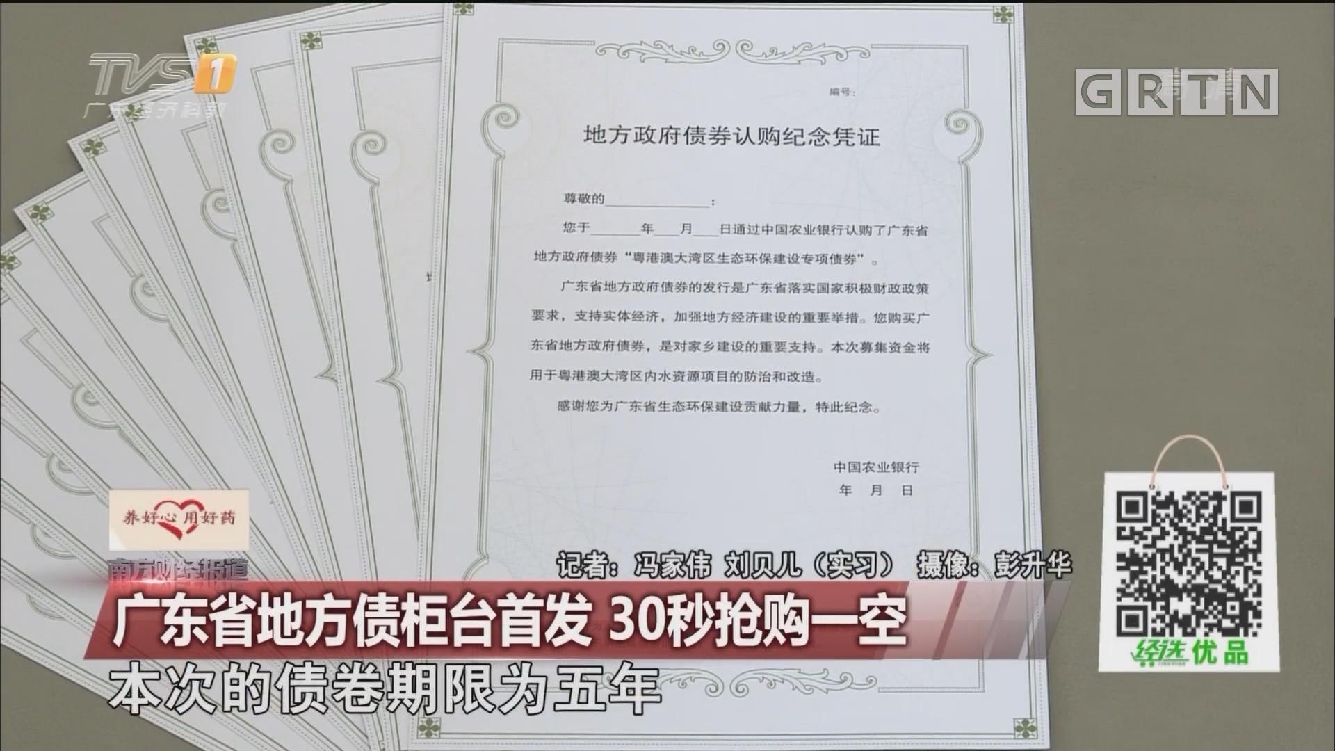 广东省地方债柜台首发 30秒抢购一空
