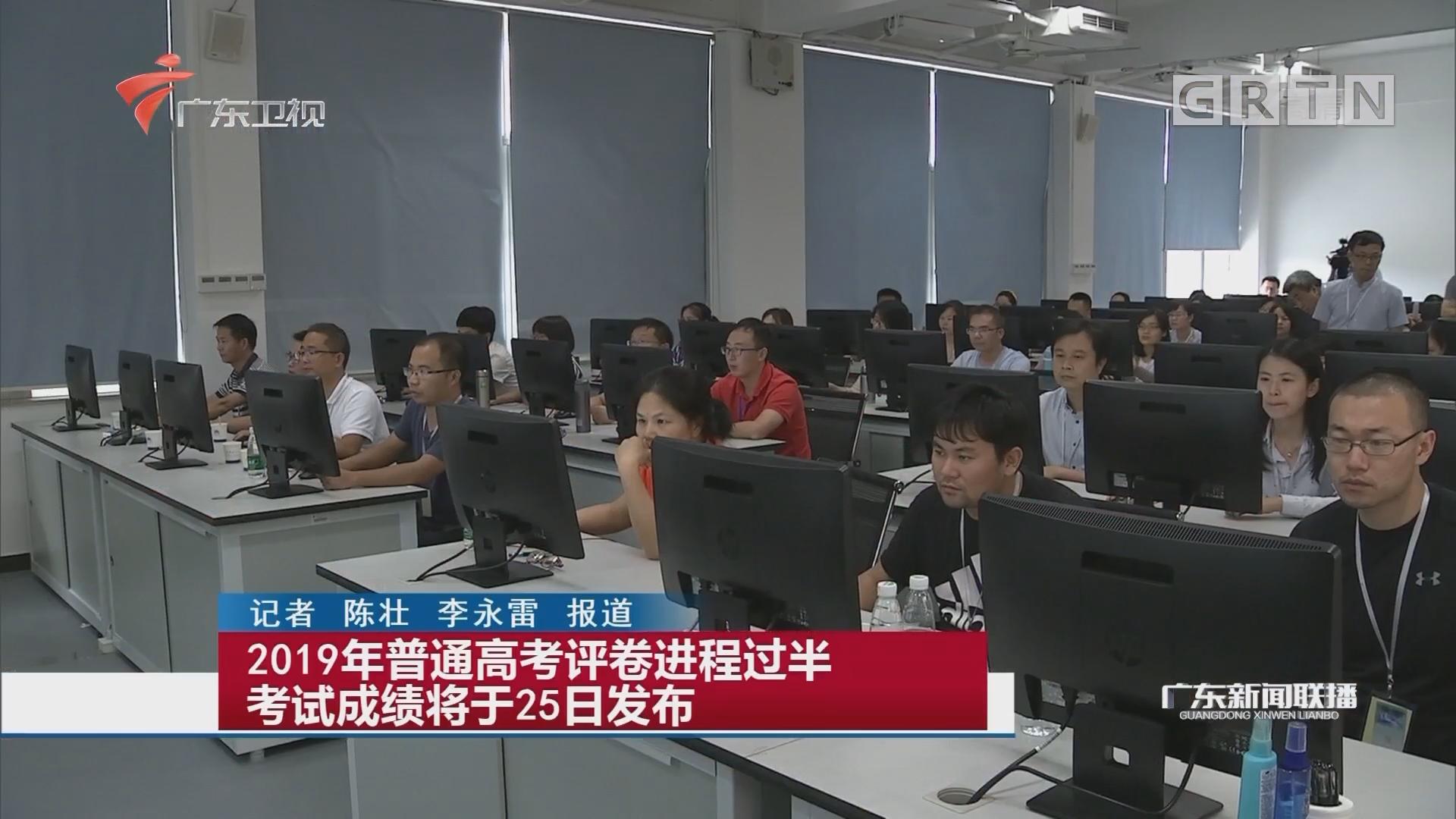 2019年普通高考评卷进程过半 考试成绩将于25日发布