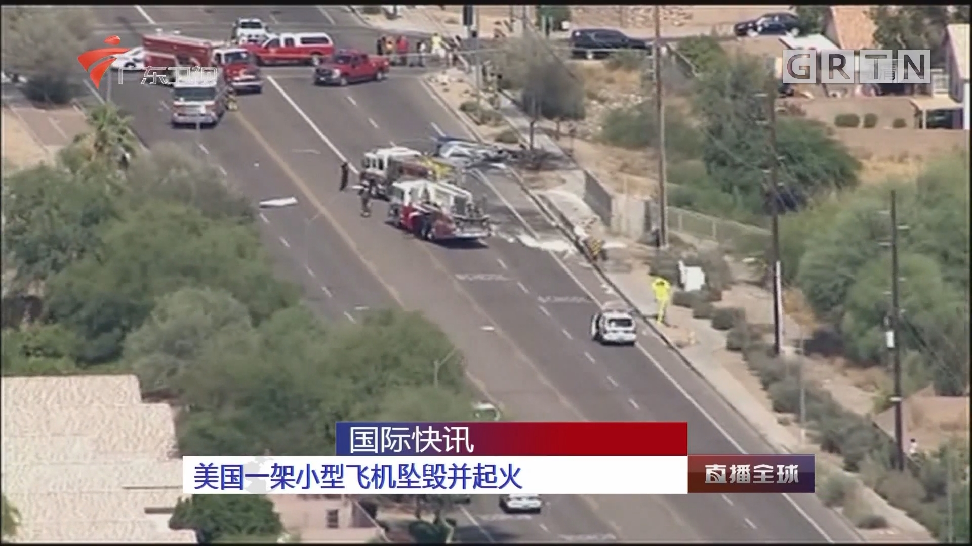 美国一架小型飞机坠毁并起火