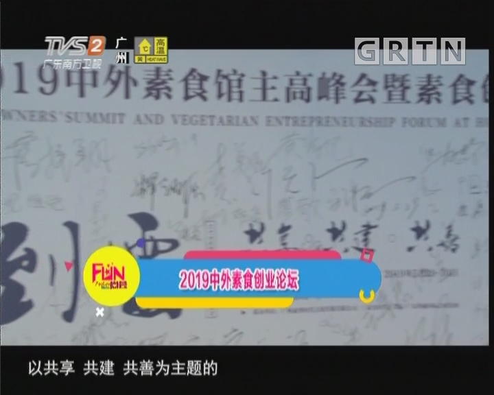 [2019-06-09]FUN尚荟:2019中外素食创业论坛