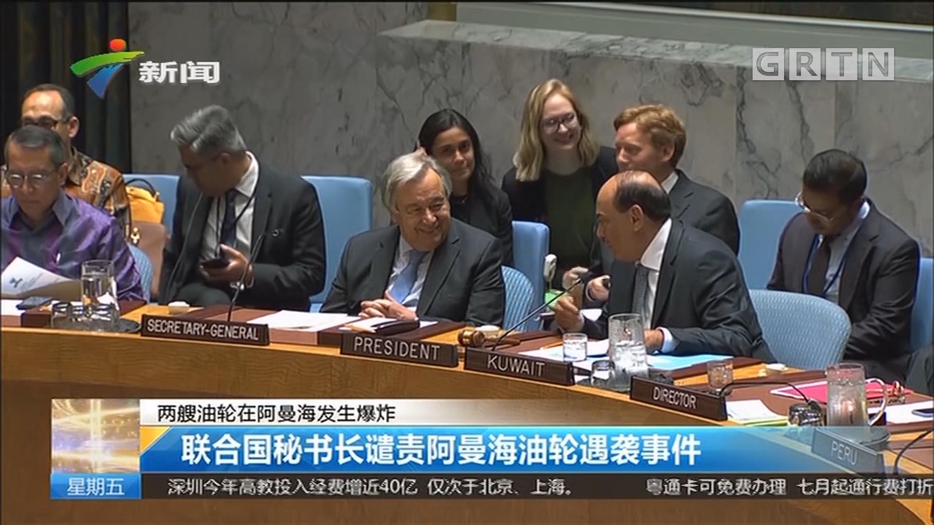 两艘油轮在阿曼海发生爆炸 联合国秘书长谴责阿曼海油轮遇袭事件