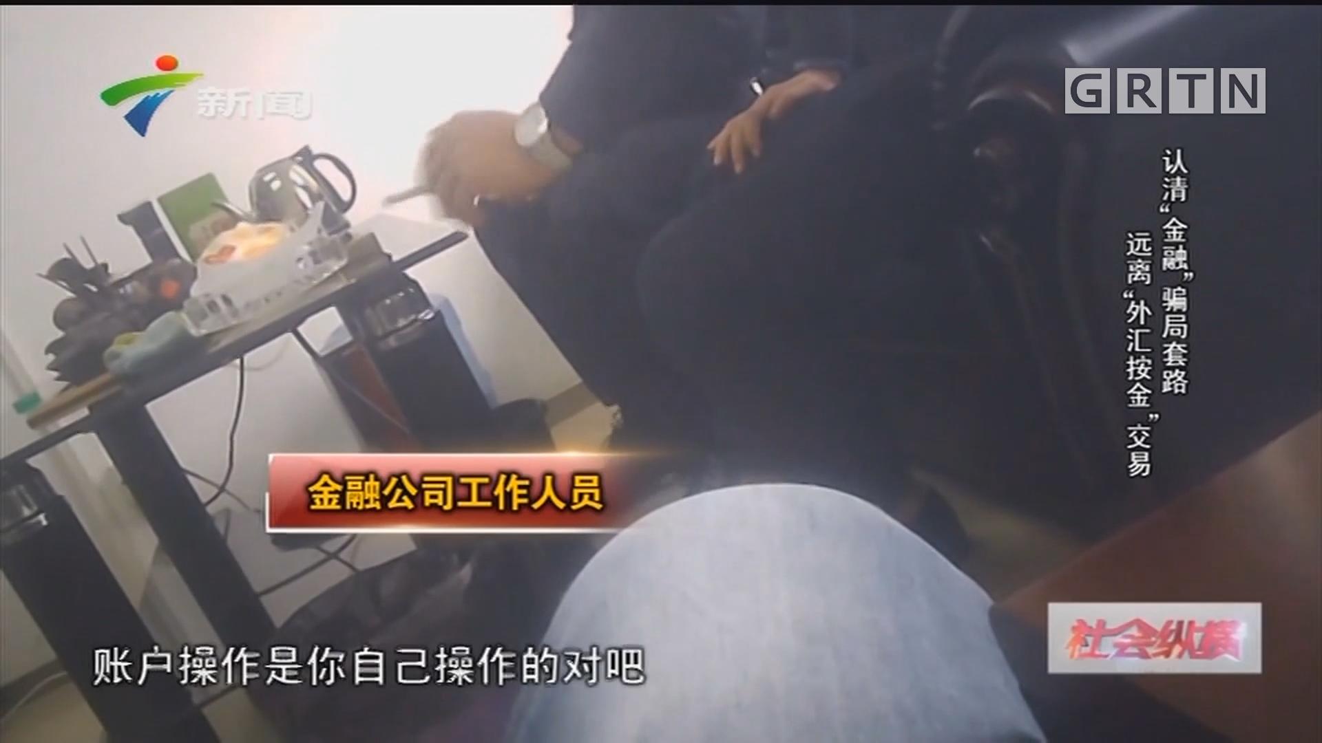 """[HD][2019-06-19]社會縱橫:認清""""金融""""騙局套路 遠離""""外匯按金""""交易"""