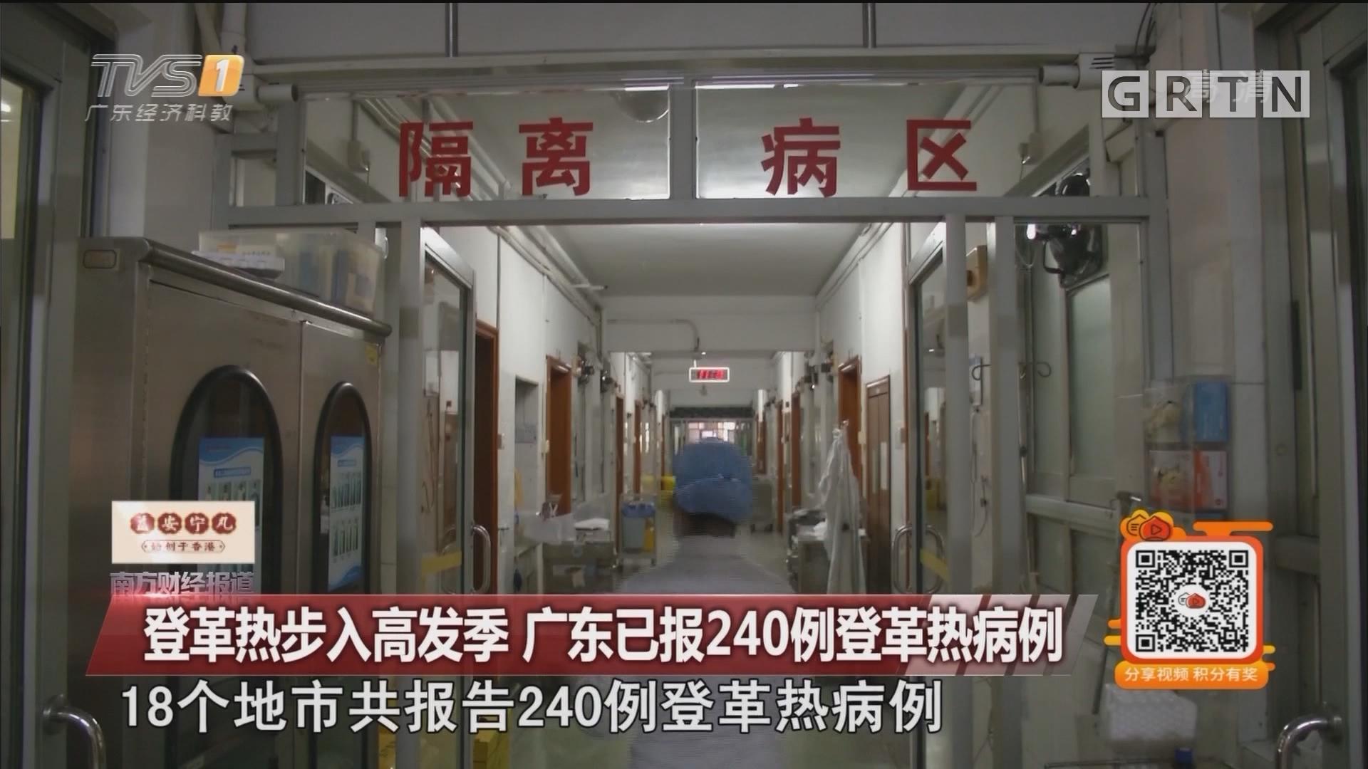 登革热步入高发季 广东已报240例登革热病例