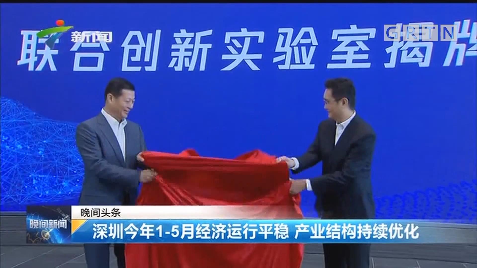 深圳今年1-5月经济运行平稳 产业结构持续优化