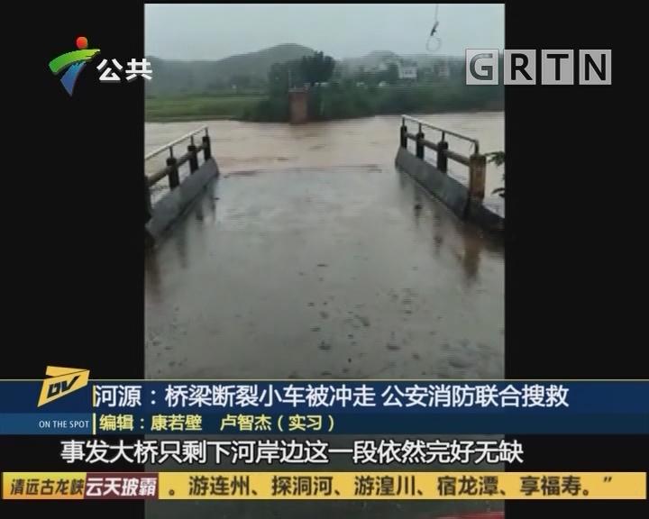 河源:桥梁断裂小车被冲走 公安消防联合搜救