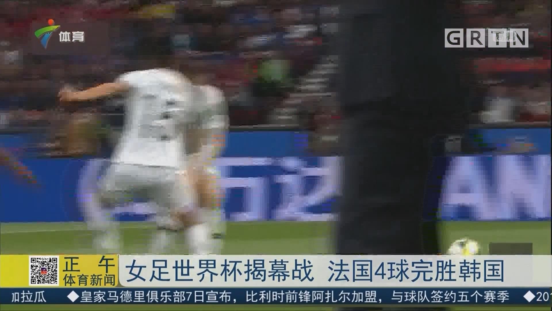 女足世界杯揭幕战 法国4球完胜韩国