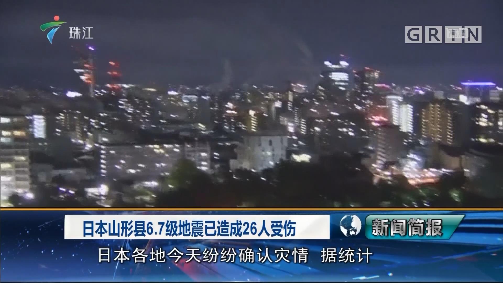 日本山形县6.7级地震已造成26人受伤