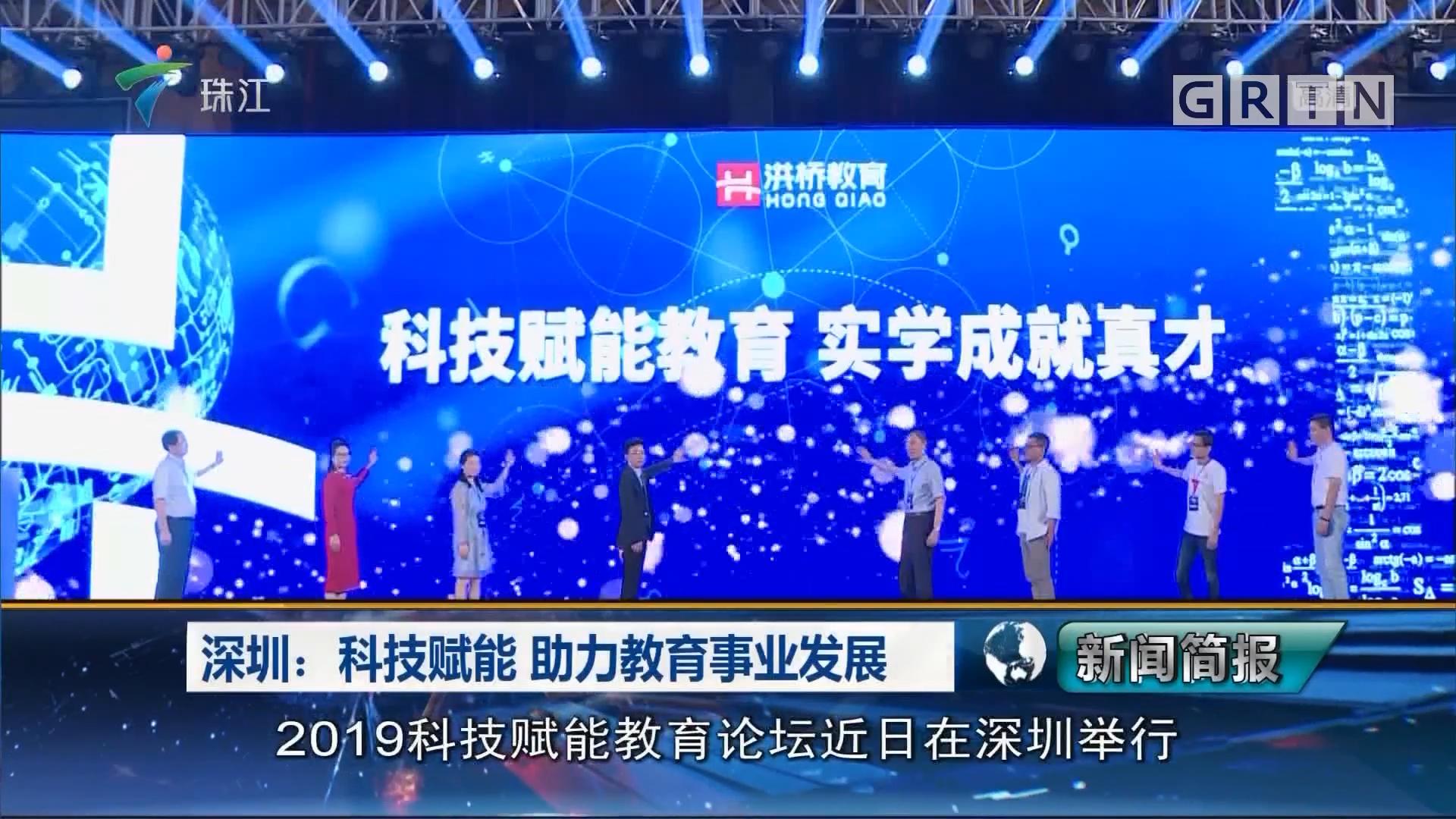 深圳:科技赋能 助力教育事业发展