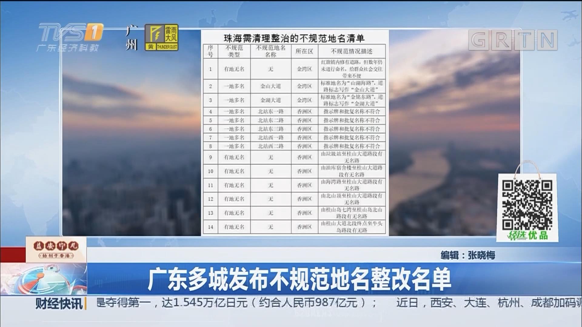 广东多城发布不规范地名整改名单