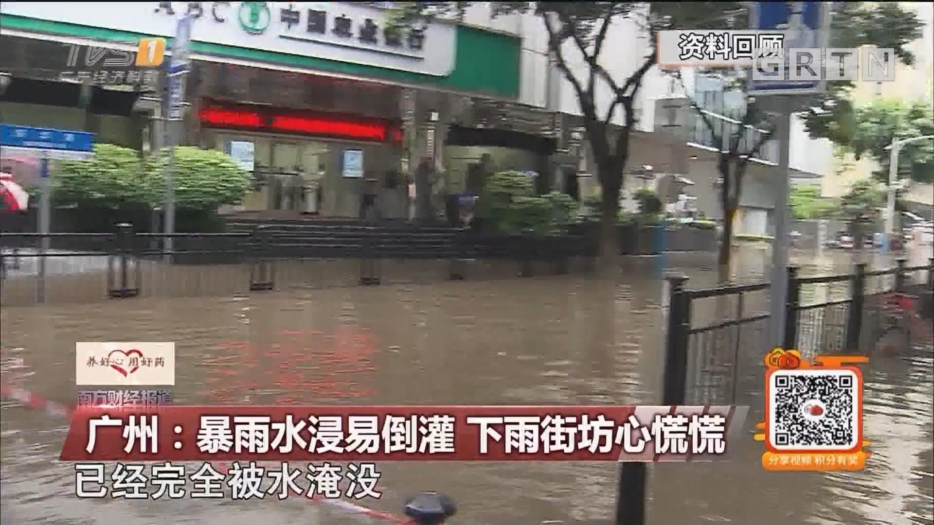 广州:暴雨水浸易倒灌 下雨街坊心慌慌