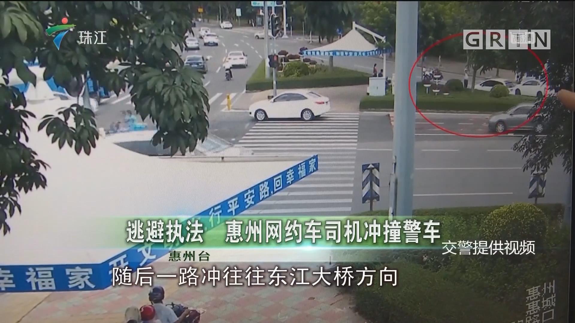 逃避执法 惠州网约车司机冲撞警车
