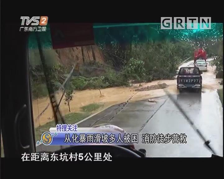 從化暴雨滑坡多人被困 消防徒步營救