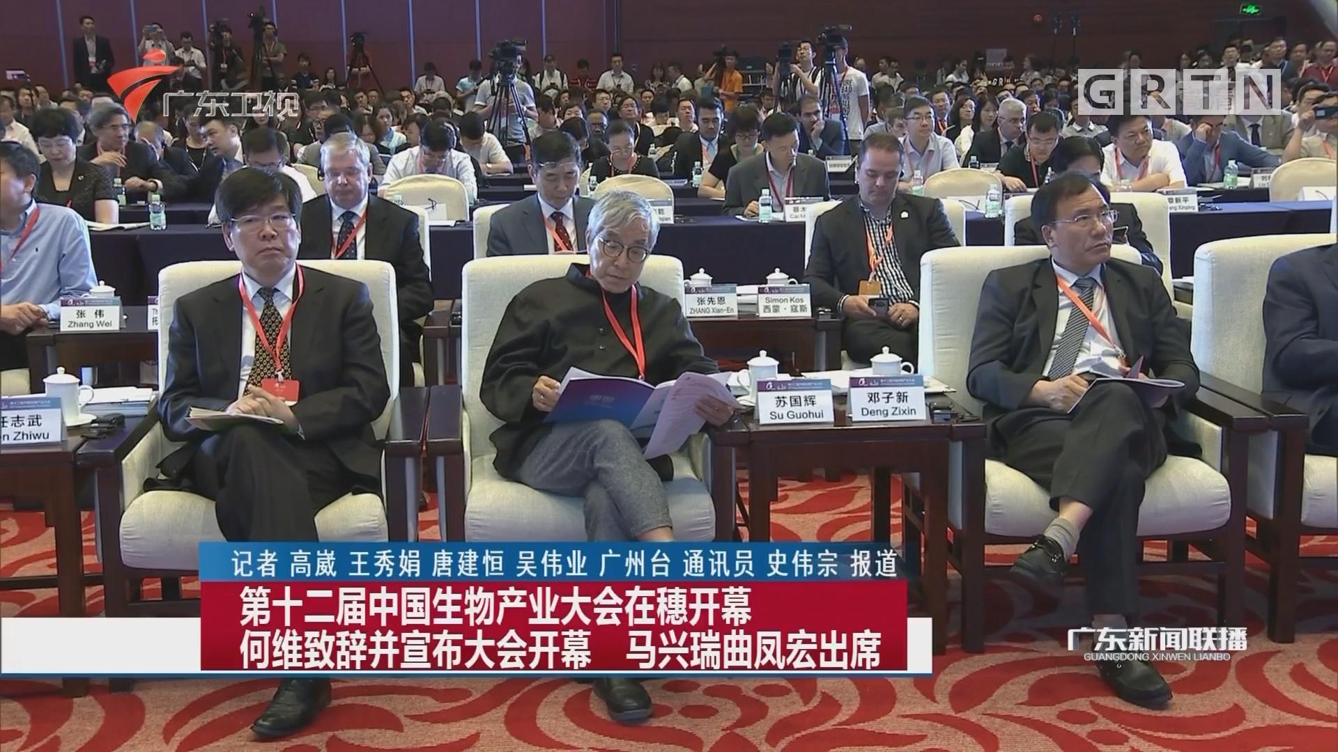 第十二届中国生物产业大会在穗开幕 何维致辞并宣布大会开幕 马兴瑞曲凤宏出席