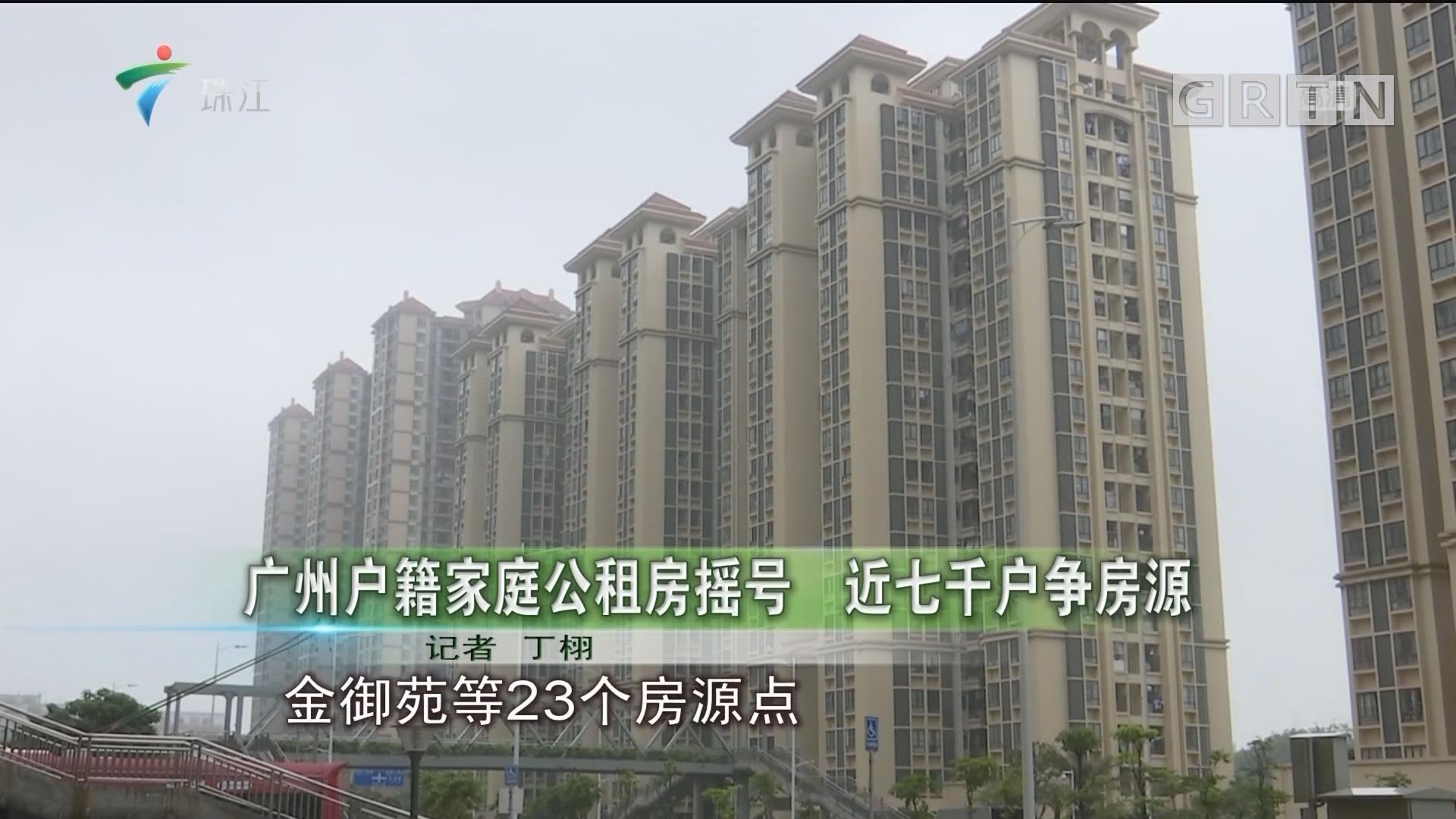 广州户籍家庭公租房摇号 近七千户争房源