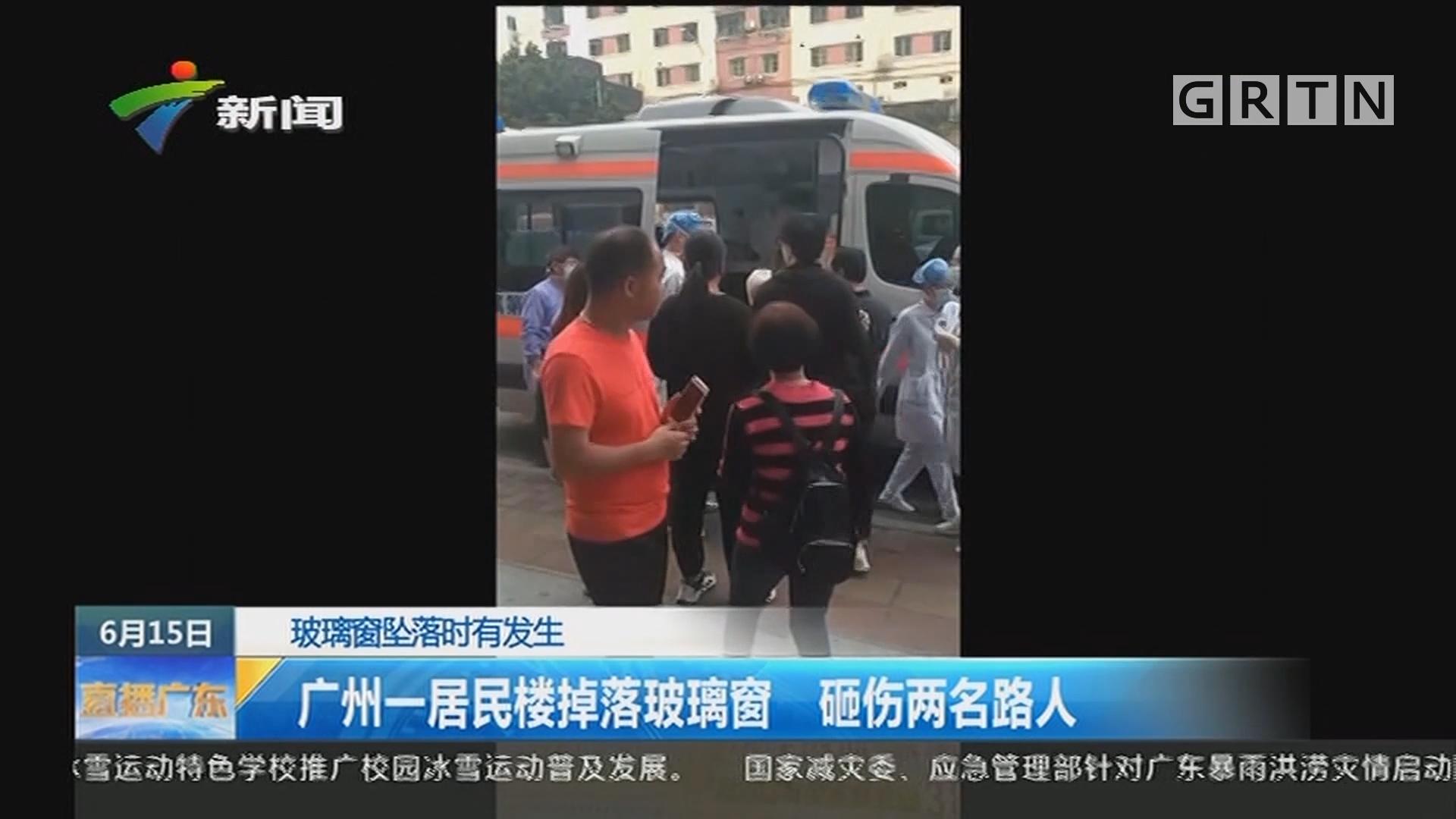 玻璃窗坠落时有发生:广州一居民楼掉落玻璃窗 砸伤两名路人