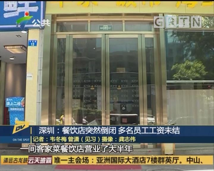 深圳:餐饮店突然倒闭 多名员工工资未结