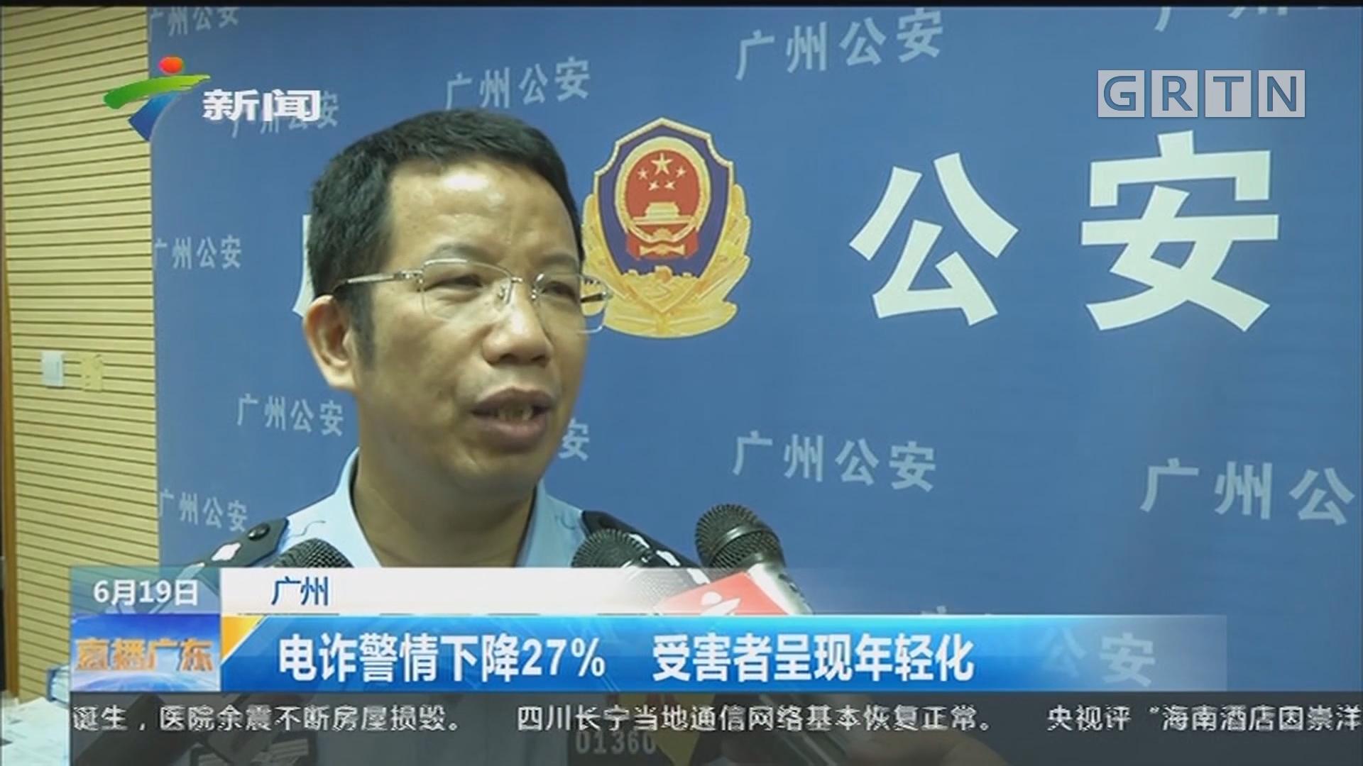 广州:电诈警情下降27% 受害者呈现年轻化