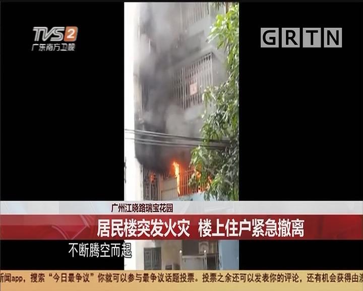 广州江晓路瑞宝花园:居民楼突发火灾 楼上住户紧急撤离