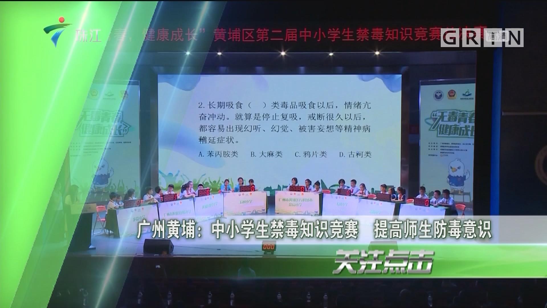 广州黄埔:中小学生禁毒知识竞赛 提高师生防毒意识